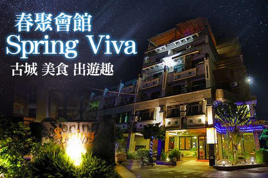 墾丁-春聚會館Spring Viva