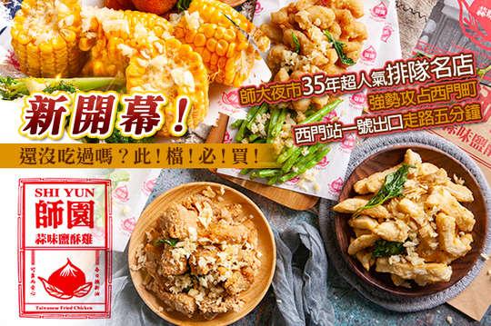 師園鹽酥雞(西門店)