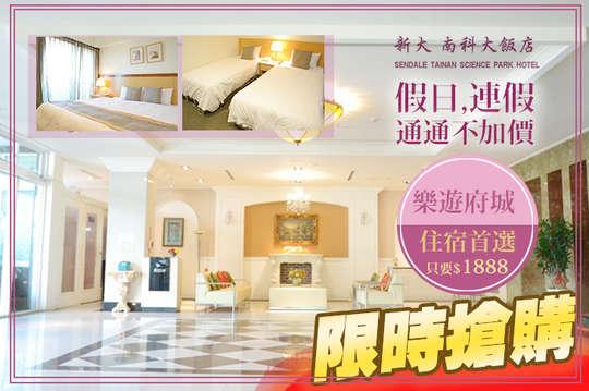 台南新大南科大飯店