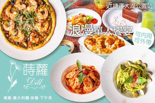 蒔蘿餐廳 at 大湖公園