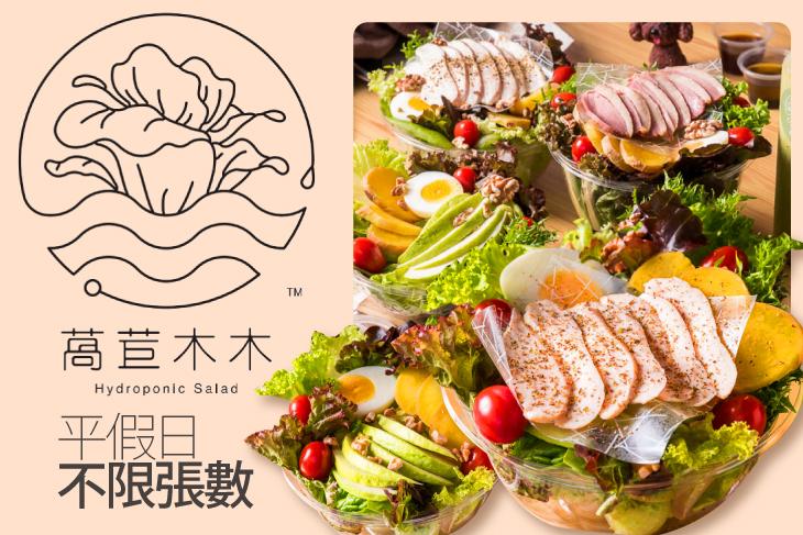 【台中】萵苣木木 #GOMAJI吃喝玩樂券#電子票券#美食餐飲
