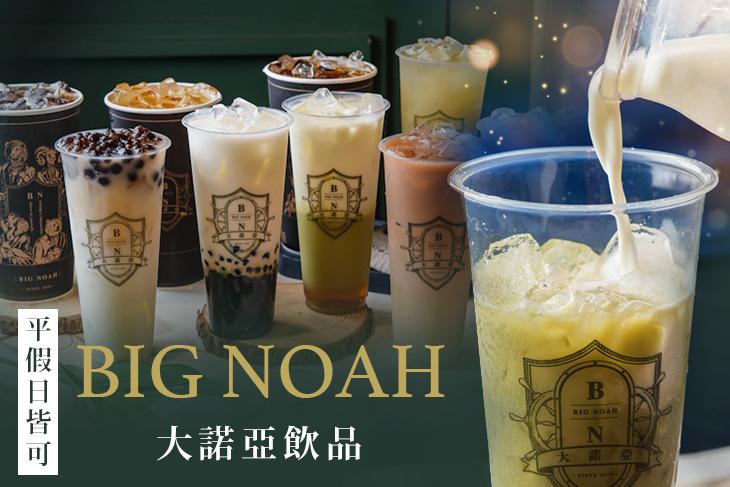 【台南】大諾亞飲品(歸仁店) #GOMAJI吃喝玩樂券#電子票券#美食餐飲