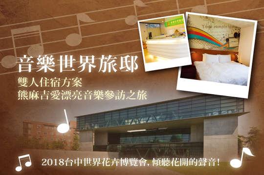 雙人住宿方案,熊麻吉愛漂亮音樂參訪之旅