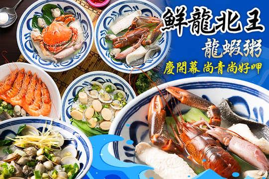 鮮龍北王龍蝦粥