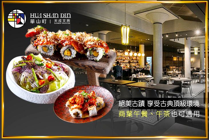 【台北】天成文旅華山町餐酒館 #GOMAJI吃喝玩樂券#電子票券#美食餐飲