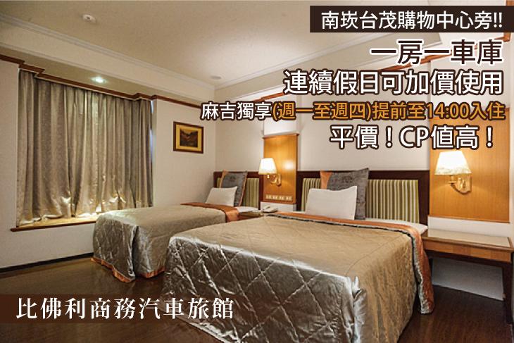 【桃園】桃園-比佛利商務汽車旅館 #GOMAJI吃喝玩樂券#電子票券#Motel