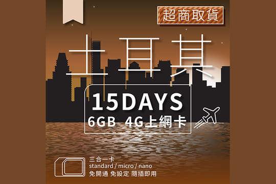 土耳其 15日6GB網路卡(超商取貨)