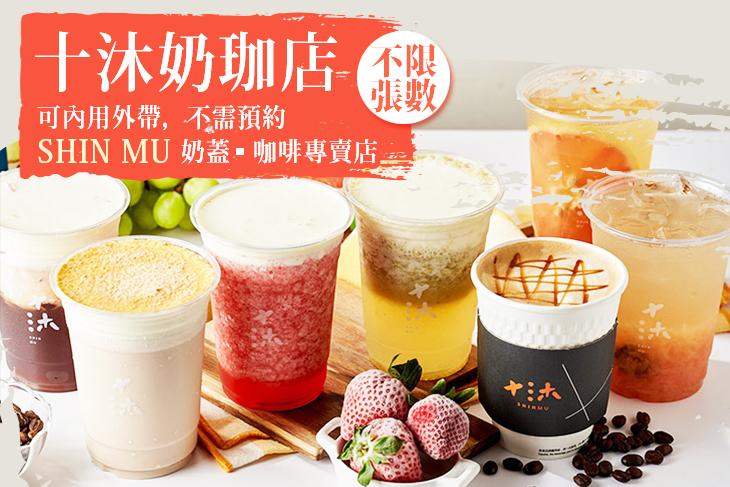 【台北】十沐奶珈店 #GOMAJI吃喝玩樂券#電子票券#美食餐飲