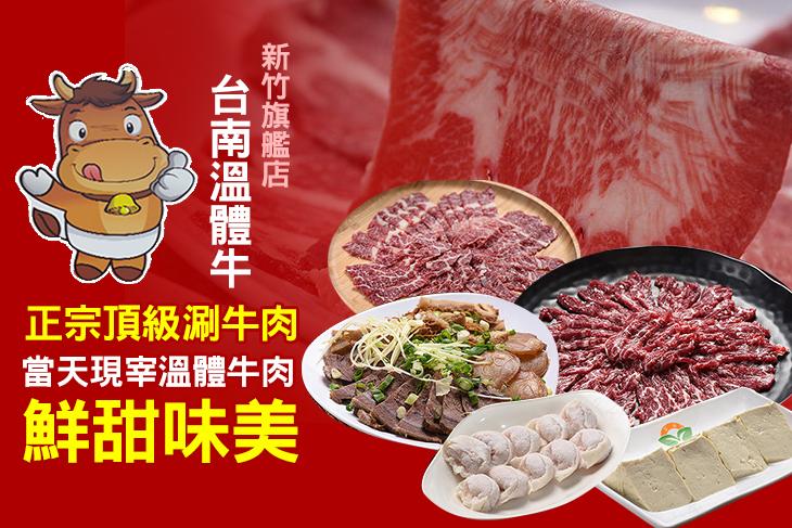 【多分店】台南溫體牛 #GOMAJI吃喝玩樂券#電子票券#美食餐飲