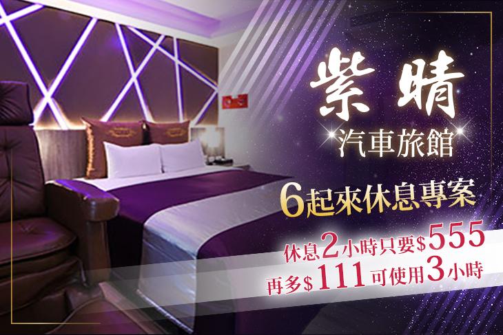 【桃園】桃園-紫晴汽車旅館 #GOMAJI吃喝玩樂券#電子票券#摩鐵休憩
