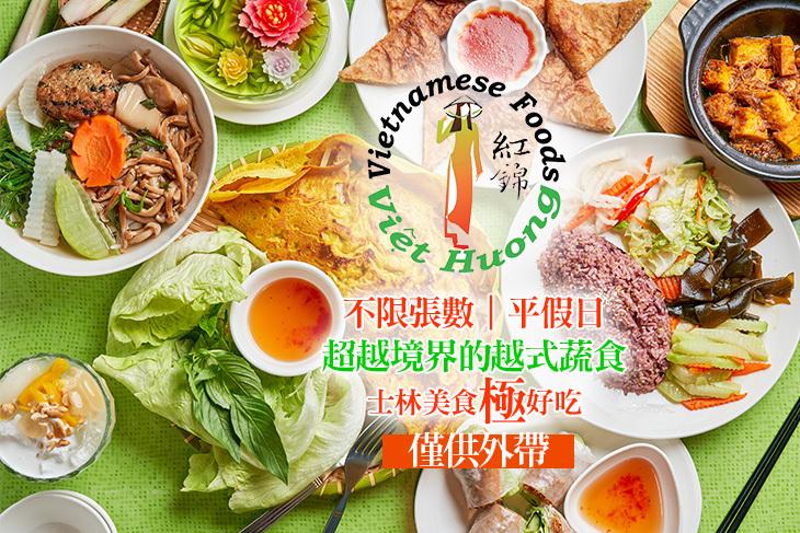 【台北】越鄉養生素食館(士林文昌店) #GOMAJI吃喝玩樂券#電子票券#美食餐飲
