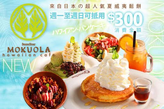 MOKUOLA(桃園台茂店)
