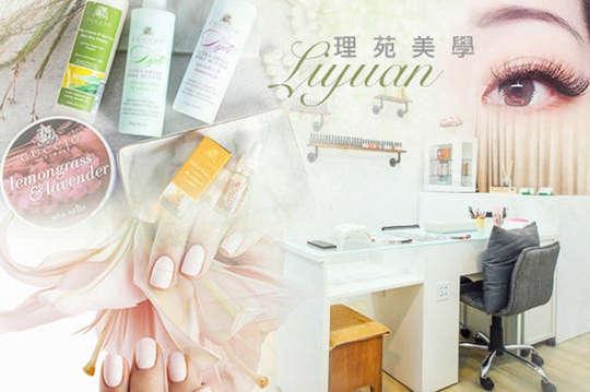 理苑美學 Liyuan