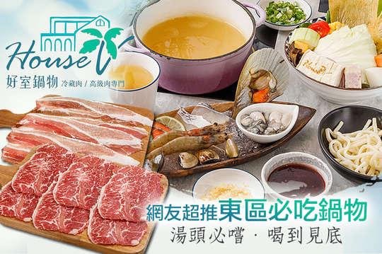 House V 好室鍋物(忠孝店)