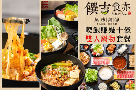 饌吉食亦風味鍋物
