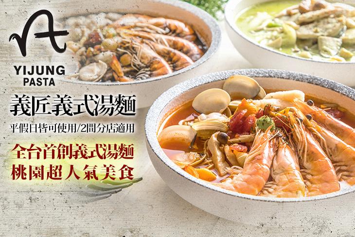 【多分店】義匠義式湯麵 #GOMAJI吃喝玩樂券#電子票券#美食餐飲