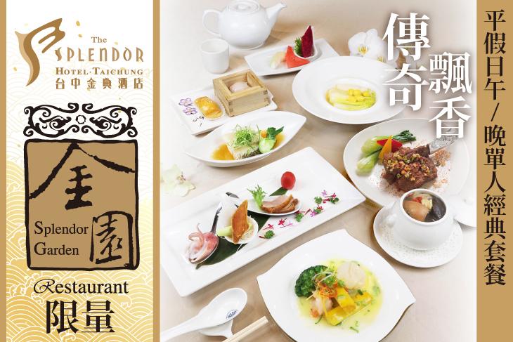 【台中】台中金典酒店-15F金園中餐廳 #GOMAJI吃喝玩樂券#電子票券#中式