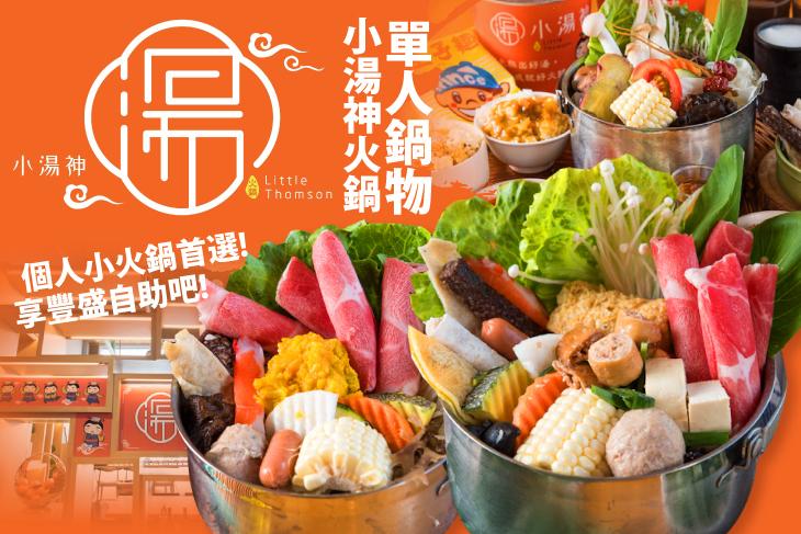 【台南】小湯神火鍋 #GOMAJI吃喝玩樂券#電子票券#美食餐飲