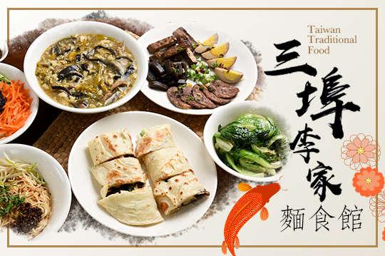 三埠李家麵食館