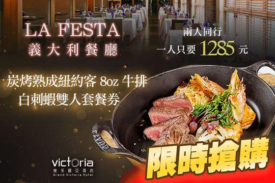 維多麗亞酒店-la FESTA義大利餐廳