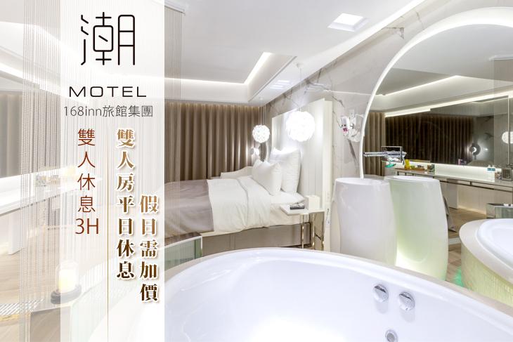 【桃園】168inn旅館集團-桃園潮旅館 #GOMAJI吃喝玩樂券#電子票券#摩鐵休憩