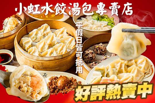 小虹水餃湯包專賣店