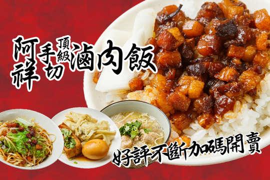 阿祥頂級手切滷肉飯
