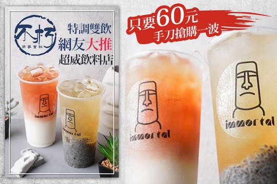 不朽茶事會社(濱山店)