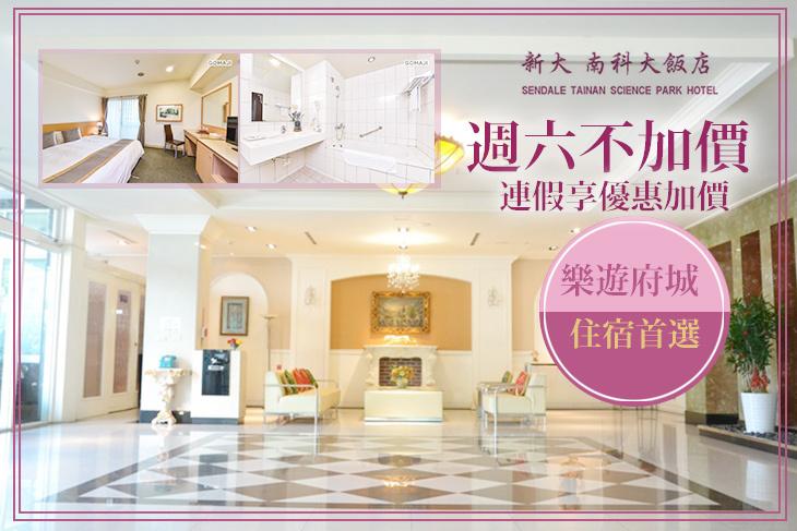 【台南】台南新大南科大飯店 #GOMAJI吃喝玩樂券#電子票券#飯店商旅