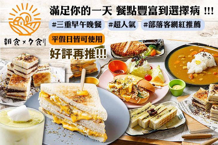 【台北】朝食x夕食 #GOMAJI吃喝玩樂券#電子票券#美食餐飲