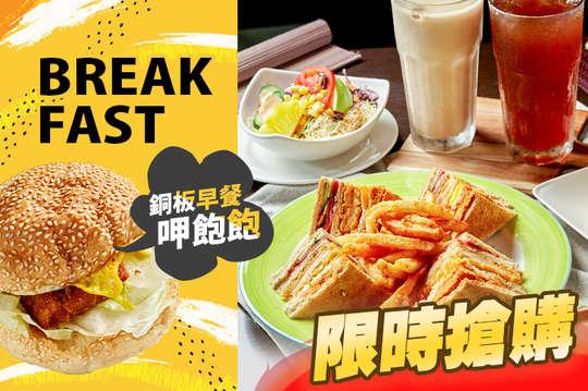 A.銅板單人早餐呷飽飽 / B.雙人好康呷飽超值早餐組