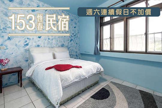 墾丁-恆春153民宿