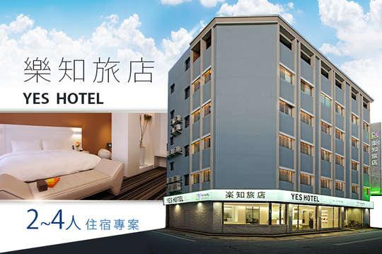 台東-樂知旅店