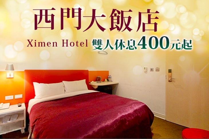 【台北,西門町】台北-西門大飯店 #GOMAJI吃喝玩樂券#電子票券#商旅休憩