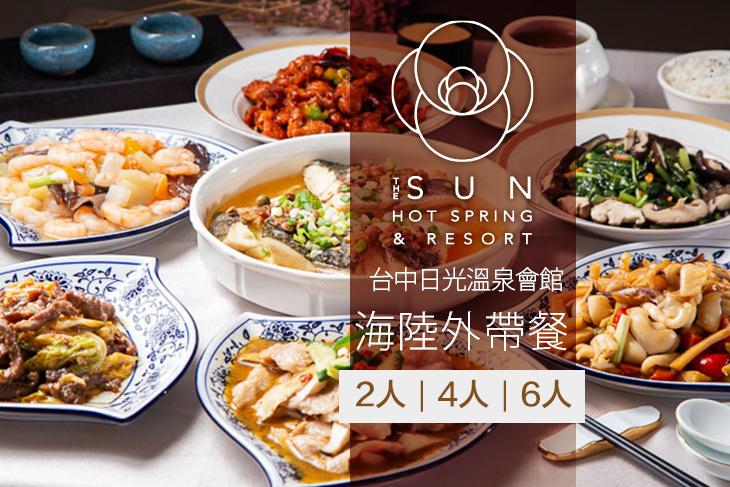 【台中】台中日光溫泉會館-日光中餐廳 #GOMAJI吃喝玩樂券#電子票券#中式