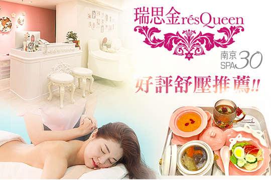 瑞思金résQueen 南京30 Spa