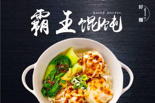好麵 G Noodle 霸王餛飩|麵食|咖啡