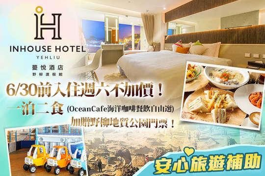 6/30前入住假日不加價!雙人/三人/四人一泊二食(OceanCafe海洋咖啡餐飲自由選)
