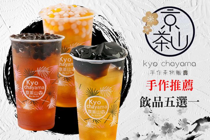 【桃園】京茶山手作茶物販賣(南平店) #GOMAJI吃喝玩樂券#電子票券#美食餐飲