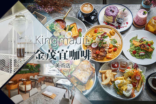 Kingmauii 金茂宜咖啡(美術店)