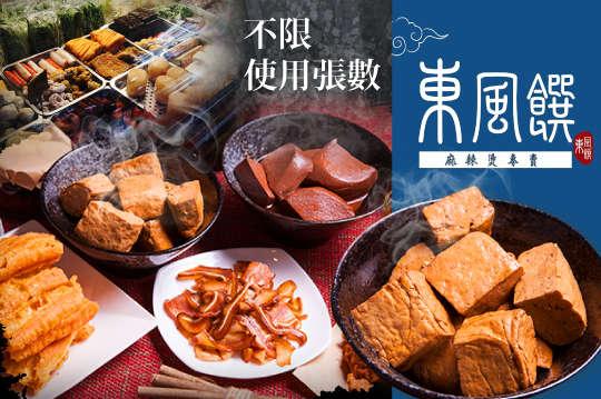 東風饌(民生店)