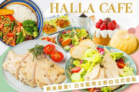 HALLA CAFE