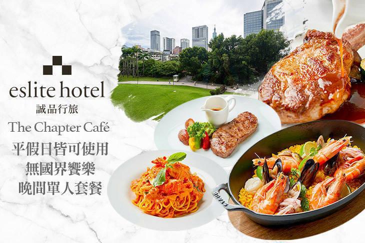 【台北】誠品行旅-The Chapter Café #GOMAJI吃喝玩樂券#電子票券#美食餐飲
