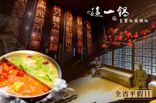 這一鍋 皇室秘藏鍋物(中美殿)