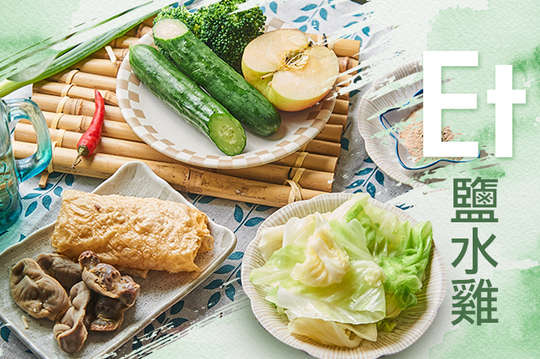 Et 鹽水雞(高雄義華店)