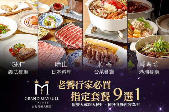 台北美福大飯店-潮粵坊港潮餐廳/米香台菜餐廳/晴山日本料理/GMT義法餐廳