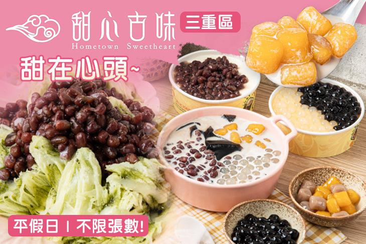 【台北】甜心古味 #GOMAJI吃喝玩樂券#電子票券#美食餐飲