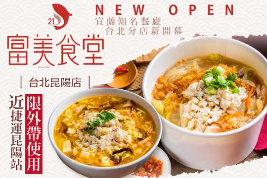 富美食堂21(台北昆陽店)