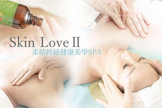 Skin LoveⅡ 柔晴經絡 健康美學SPA