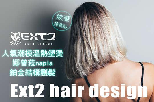 Ext2 hair design